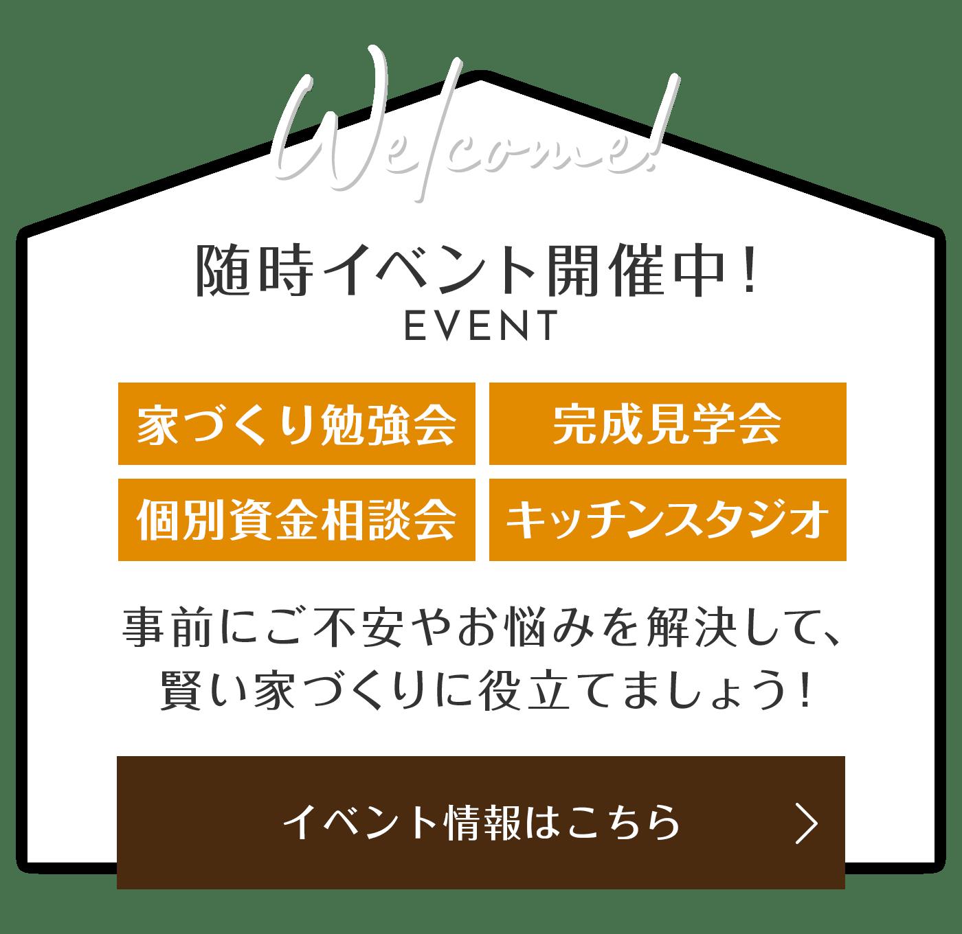 随時イベント開催中!