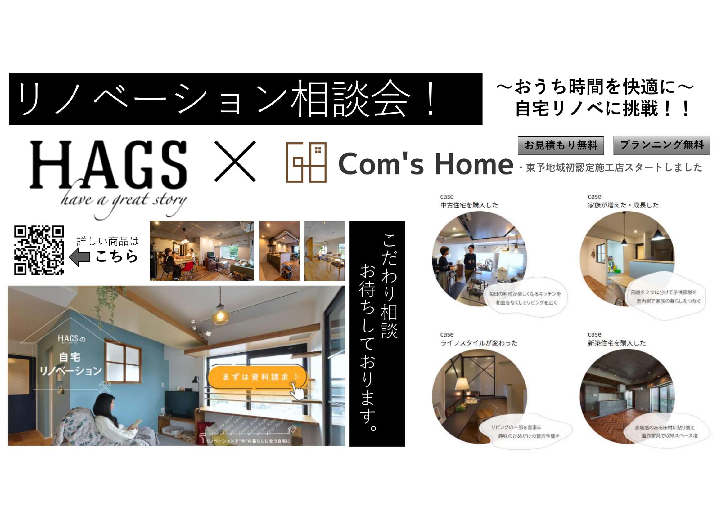 HAGS×Com's リノベーション相談会