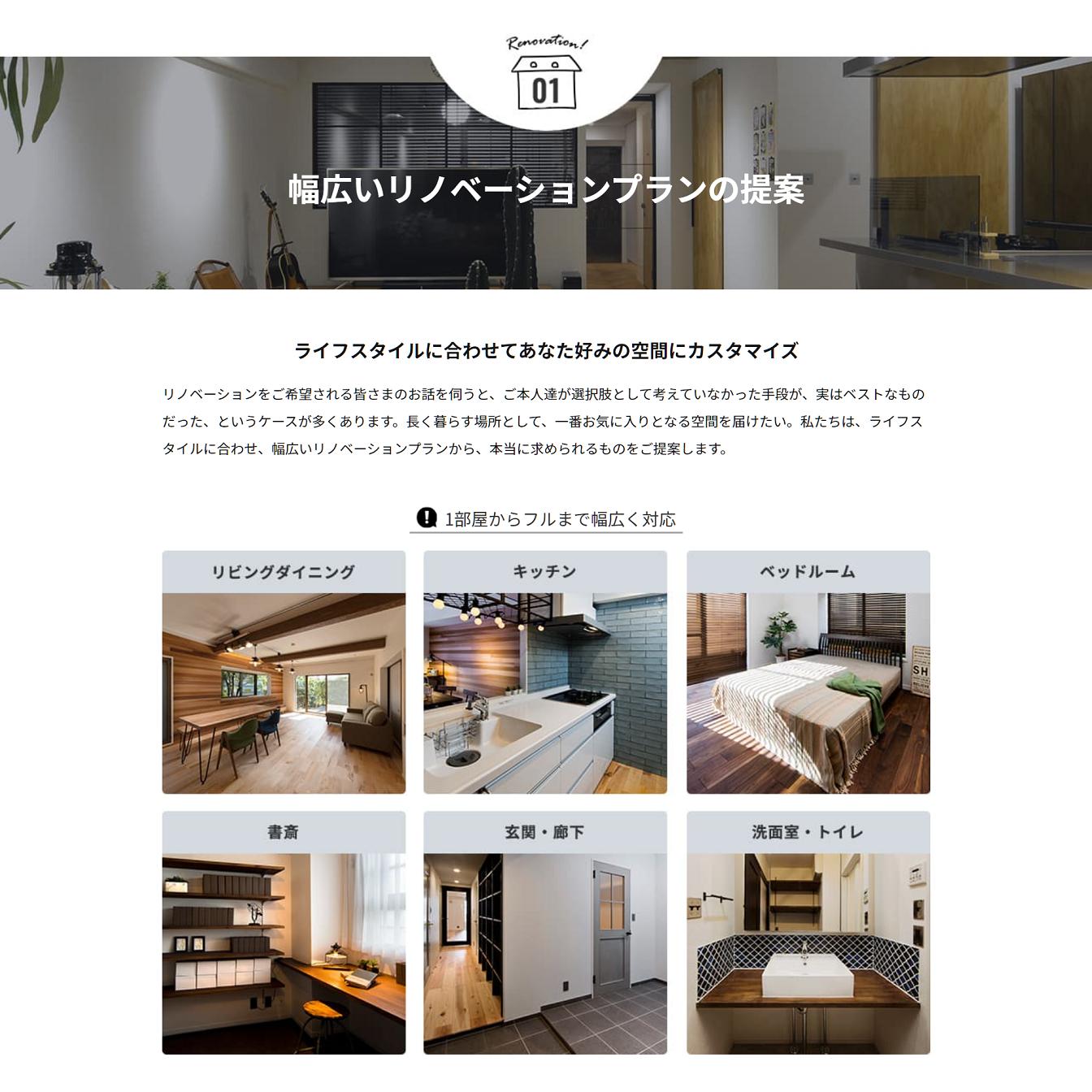 Com's × HAGS リノベーション相談会